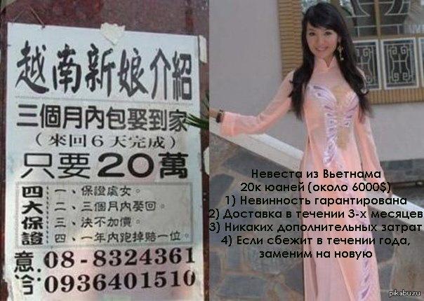 Вьетнамка за 6000$