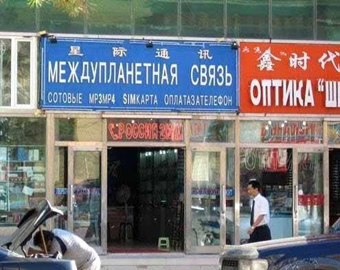 reklama-china