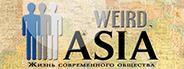 Жизнь в странах Азии